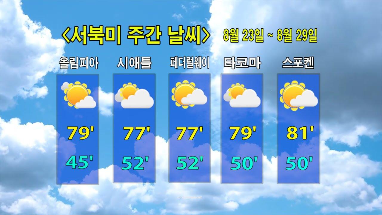 KBS-WATV시애틀지역(서북미) 한줄뉴스/ 서북미주간날씨/ 뉴스게시판(20210823)