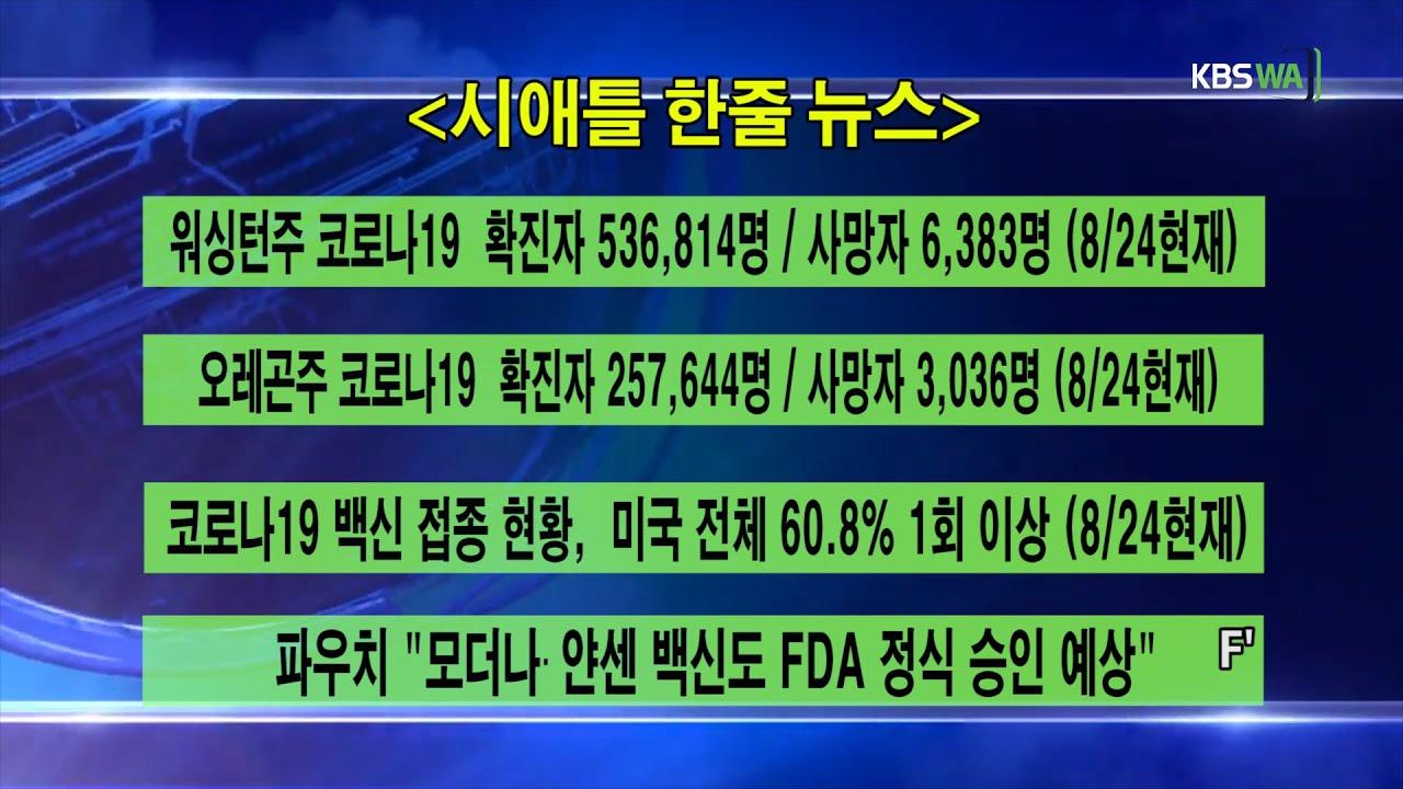 KBS-WATV시애틀지역(서북미) 한줄뉴스/ 서북미주간날씨/ 뉴스게시판(20210824)