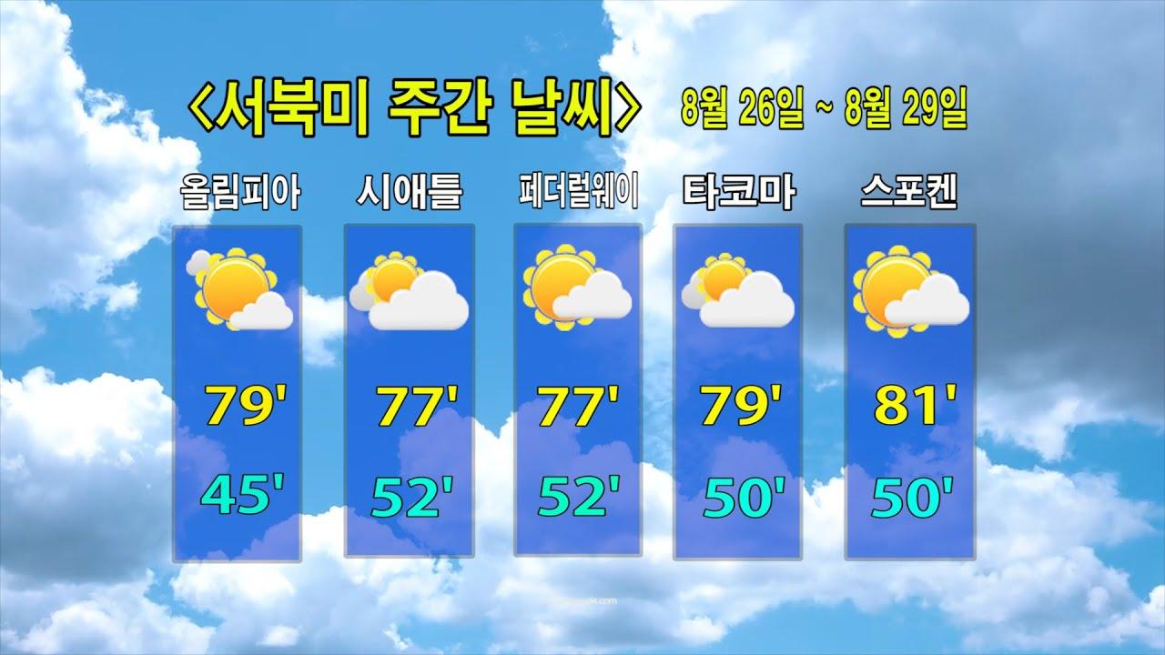 KBS-WATV시애틀지역(서북미) 한줄뉴스/ 서북미주간날씨/ 뉴스게시판(20210826)