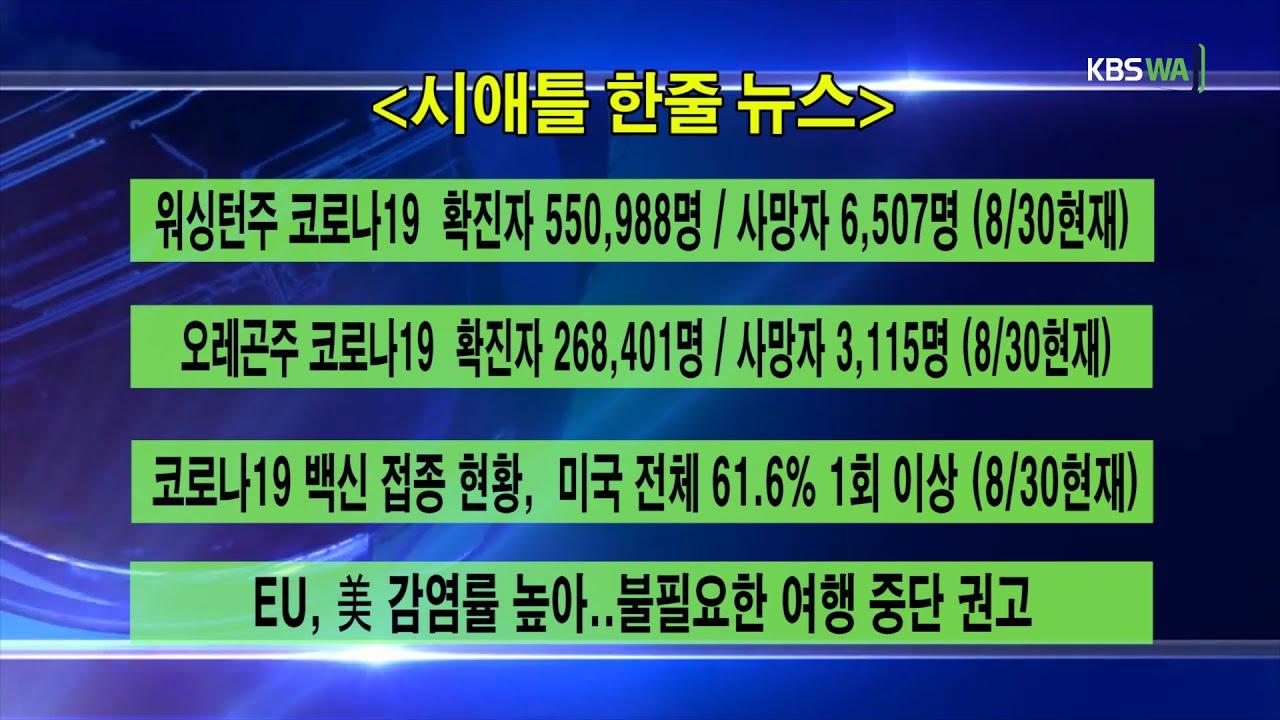 KBS-WATV시애틀지역(서북미) 한줄뉴스/ 서북미주간날씨/ 뉴스게시판(20210830)