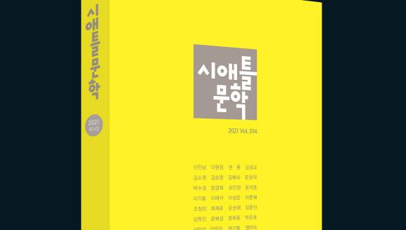 한국문인협회, 시애틀문학 14집 출판기념식 개최