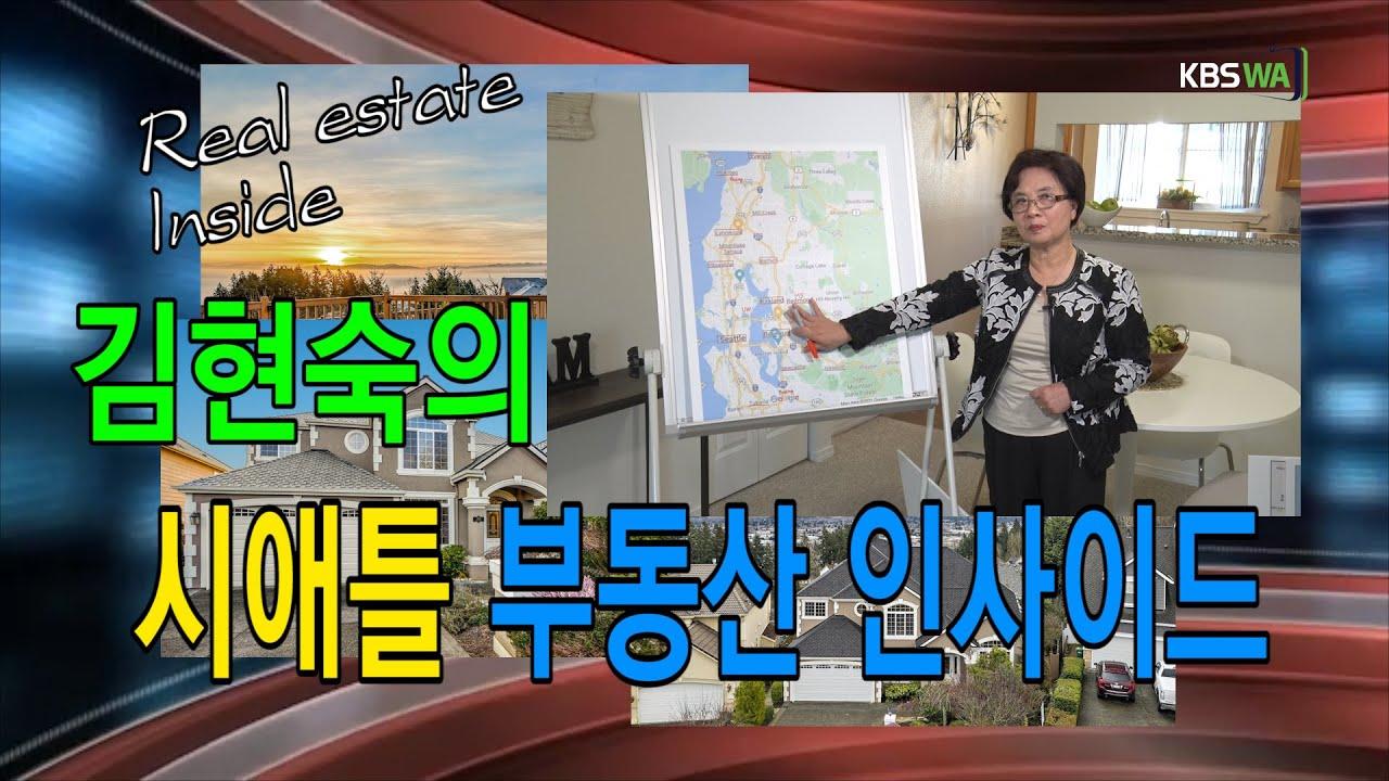 김현숙의 시애틀부동산 인사이드 #5 – [쇼어라인, Echo Lake Waterfront Condo]