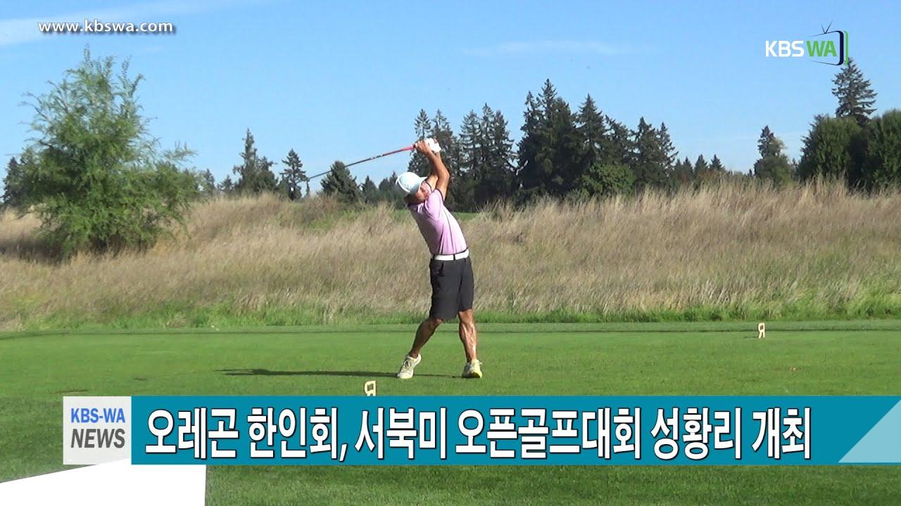 오레곤 한인회, 서북미 오픈골프대회 성황리 개최