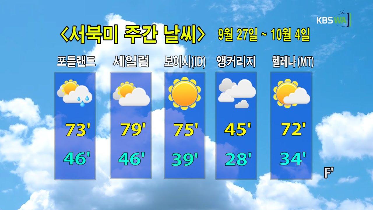 KBS-WATV시애틀지역(서북미) 한줄뉴스/ 서북미주간날씨/ 뉴스게시판(20210927)
