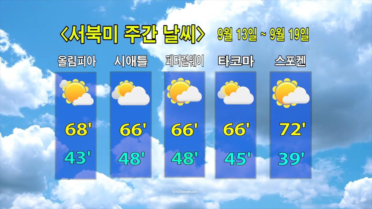 KBS-WATV시애틀지역(서북미) 한줄뉴스/ 서북미주간날씨/ 뉴스게시판(20210913)