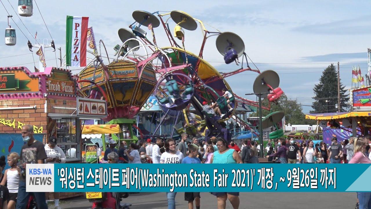 '워싱턴 스테이트 페어(Washington State  Fair  2021)' 개장,~ 9월26일 까지