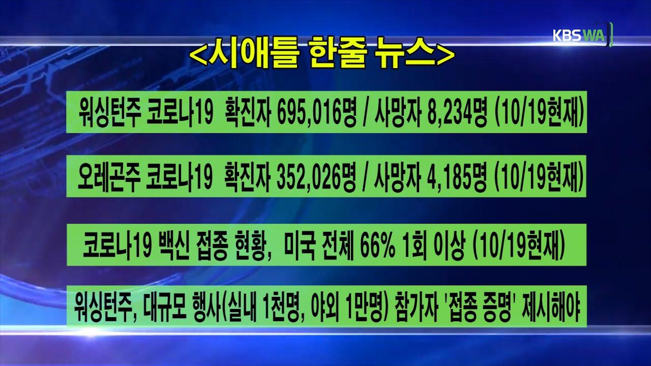 KBS-WATV시애틀지역(서북미) 한줄뉴스/ 서북미주간날씨/ 뉴스게시판(2021019)