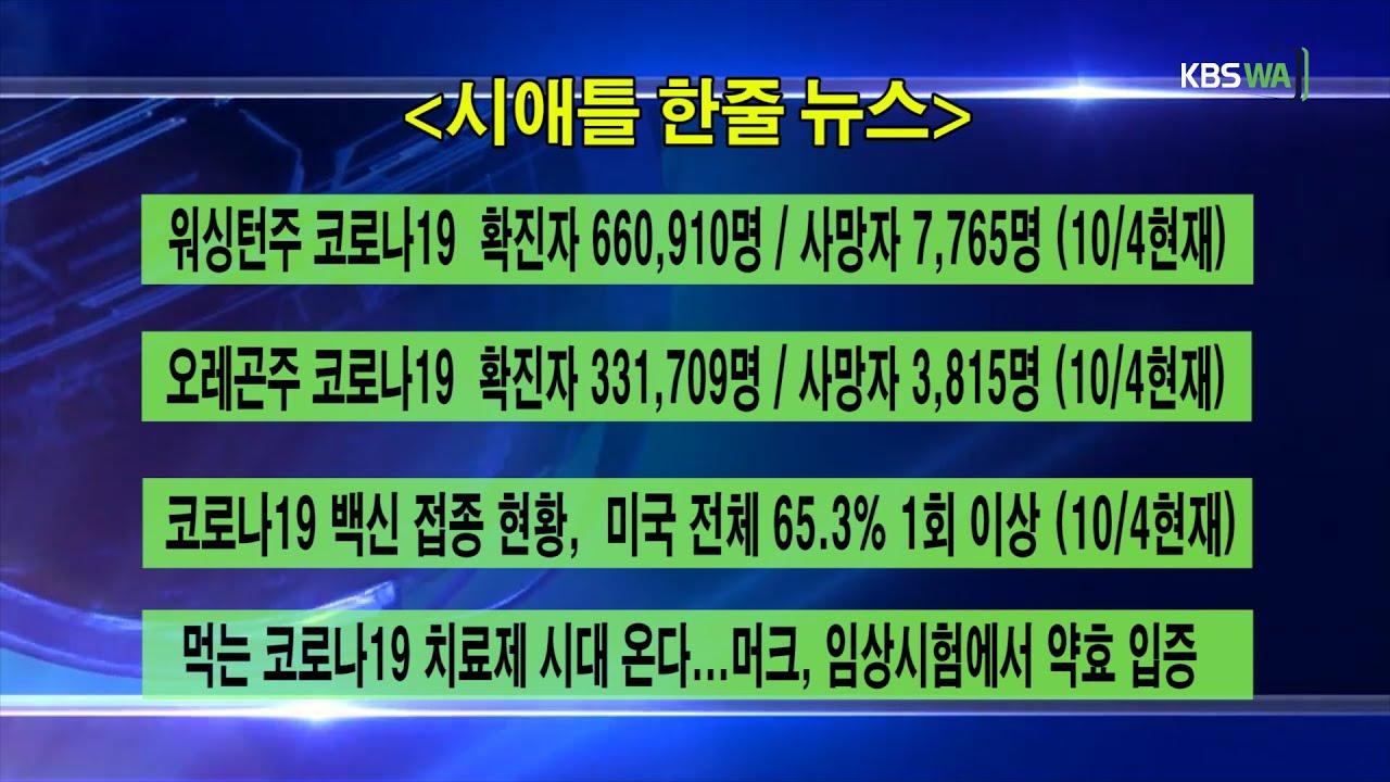 KBS-WATV시애틀지역(서북미) 한줄뉴스/ 서북미주간날씨/ 뉴스게시판(20211004)